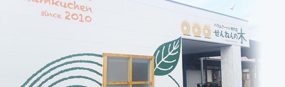 せんねんの木 patisserie(君津店)