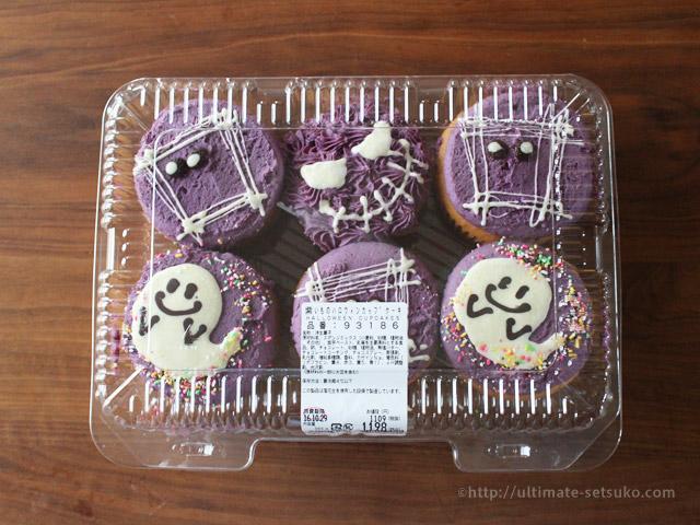 紫いものハロウィンカップケーキ コストコハロウィン