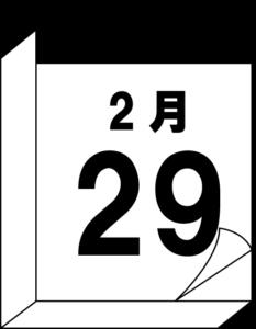 うるう年 2月29日生まれ いつ祝う