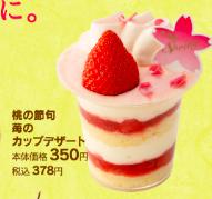 ひな祭りケーキ シャトレーゼ 予約 おすすめ 桃の節句 苺のカップデザート