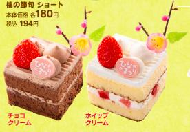 ひな祭りケーキ シャトレーゼ 予約 おすすめ 桃の節句 ショート