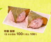 ひな祭りケーキ シャトレーゼ 予約 おすすめ 特撰 桜餅