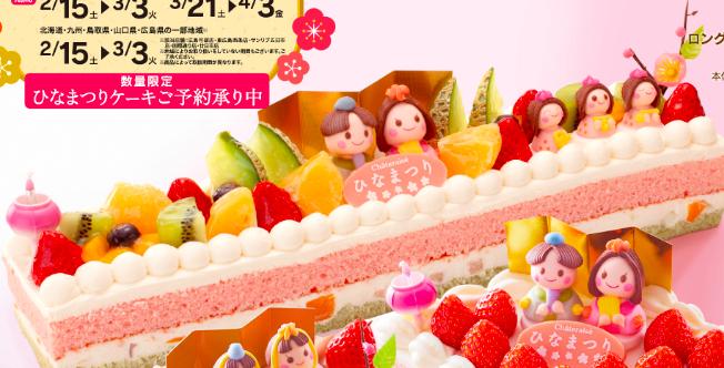 ひな祭りケーキ シャトレーゼ 予約 おすすめ ひなかざり ロングデコレーション
