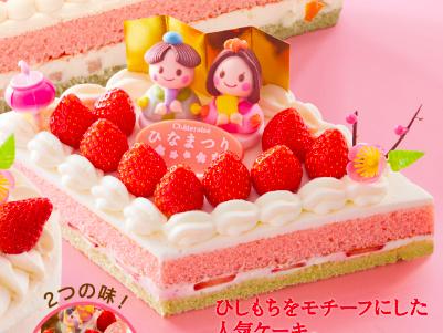 ひな祭りケーキ シャトレーゼ 予約 おすすめ 桃の節句 ひし形デコレーション