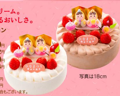 ひな祭りケーキ シャトレーゼ 予約 おすすめ 桃の節句 デコレーションショート/チョコ