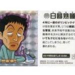 うるう年 誕生日 キャラクター 日暮熟睡男 こち亀