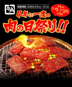 うるう年 2月29日 肉の日