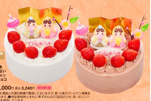 ひな祭りケーキ シャトレーゼ 予約 おすすめ 桃の節句 卵と小麦粉を使用していないデコレーションショート/チョコ