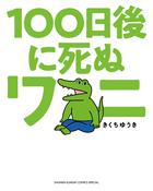 100日後に死ぬワニ 100日目 最期 書籍化 いきものがかり コラボ