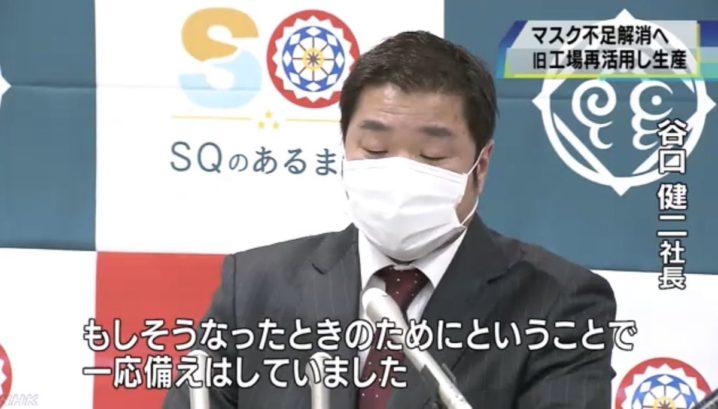 旧マスク工場 再稼働 鳥取県 大志 新型コロナ マスク不足解消