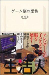 香川 ゲーム依存症対策条例 人口 ゲーム時間 パブコメ