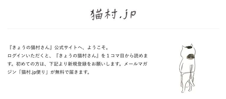 猫 村 さん テレビ