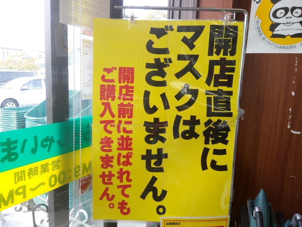 杏林堂 マスク 入荷情報 時間帯 新型コロナ 磐田 浜松
