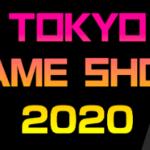 東京ゲームショウ幕張メッセ開催中止オンライン開催はいつ?視聴方法