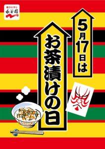 お茶漬けの日(5月17日)の由来と永谷園人気ランキング Twitter