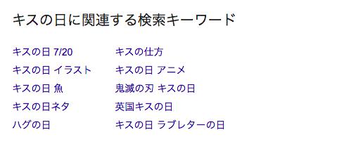 キスの日が5月23日の理由・恋文・ラブレターの日の由来は映画?