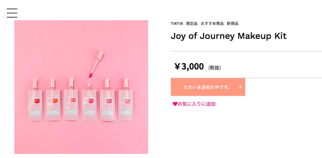 TIRTIR日本のサイトが繋がらない?いつ届く?ベッキョンの人気やばすぎて鯖落ち