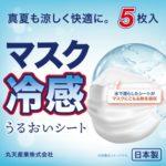 丸天産業マスク冷感シートをホームページから予約する方法・いつ届く?