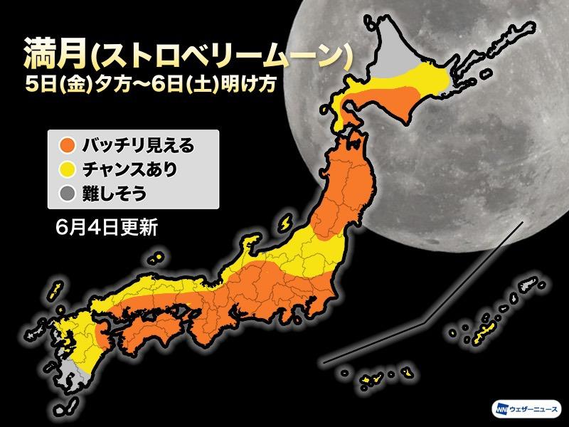 ストロベリームーン2020年は いつ?時間と見れる場所日本の方角中継はある?