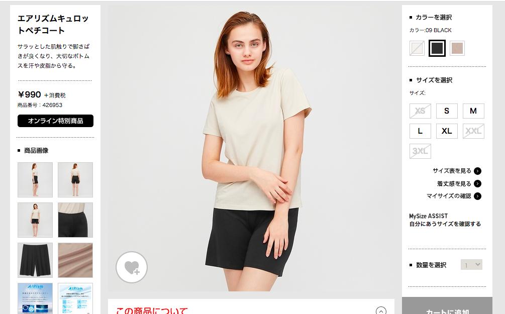 ペチコートとは【ユニクロGU無印しまむら】安い透けないだけじゃない!