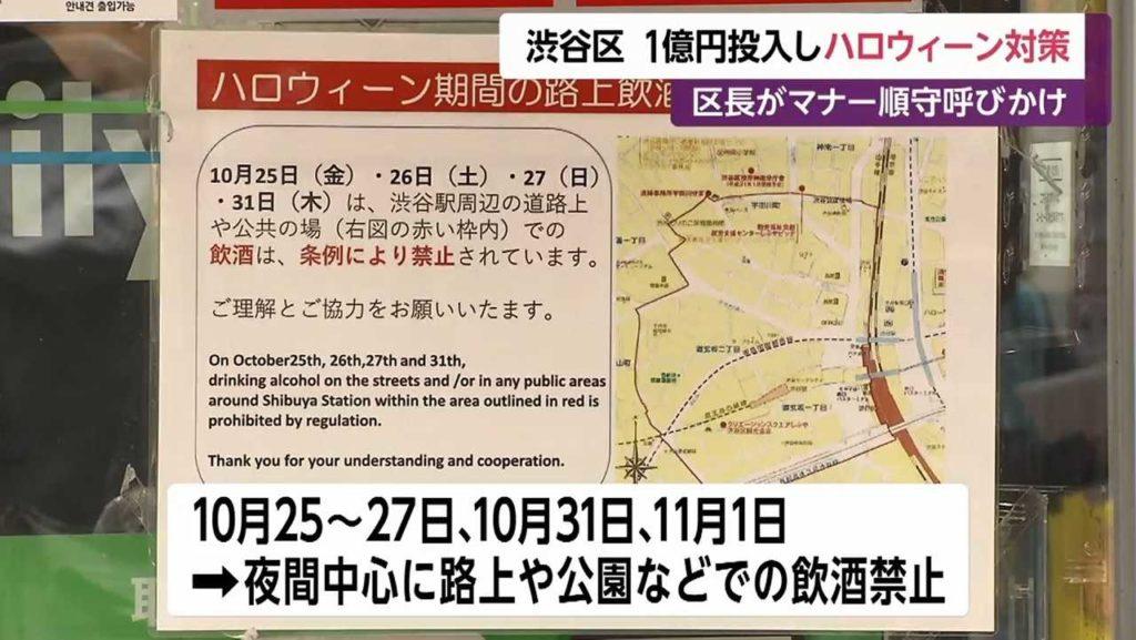 ハロウィン渋谷2020コロナで規制はどうなる?混雑ゴミ問題