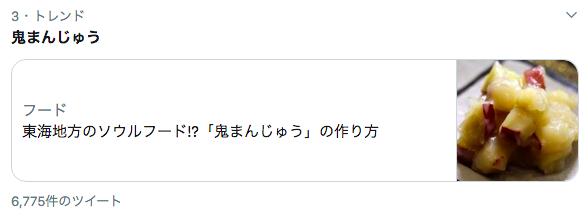 鬼まんじゅうとは?愛知名古屋だけ?由来とレシピ・カロリー梅花堂