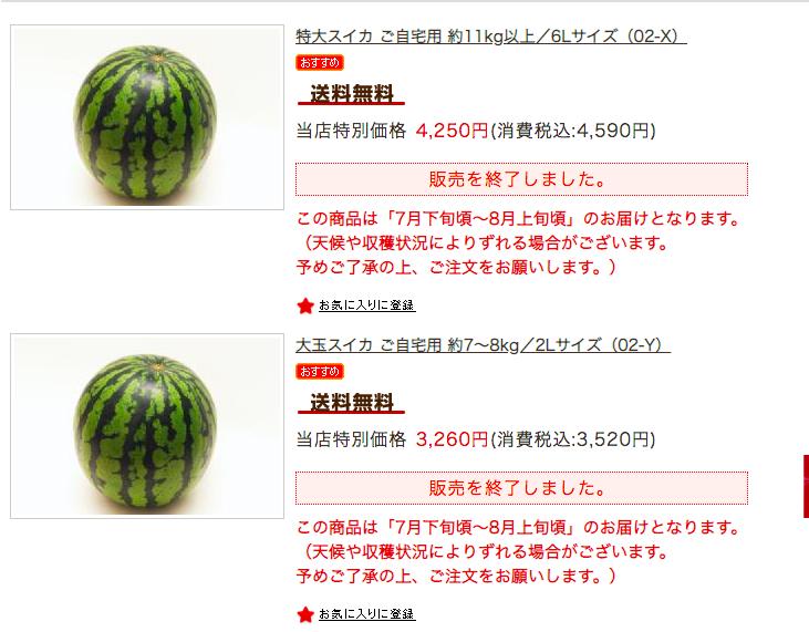 尾花沢スイカが水害。通販・予約はどうなる?生産量日本一&高糖度