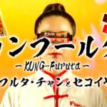 フルタ製菓新CMのカンフー少女は誰?カンフールタみやかダンスがすごい!【セコイヤチョコレート/生クリームチョコレート】