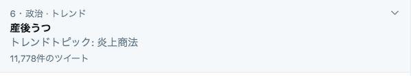 橋本琴絵「産後うつは甘え」で炎上。ツイッターで批判殺到するも強気な姿勢
