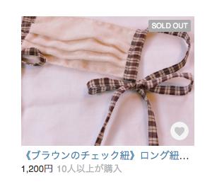 紗 栄子 マスク 作り方