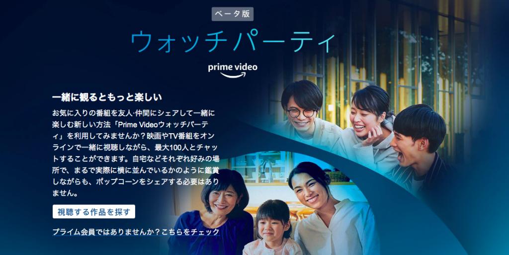 Amazonプライムビデオウォッチパーティやり方は?スマホ・タブレットは対応している?