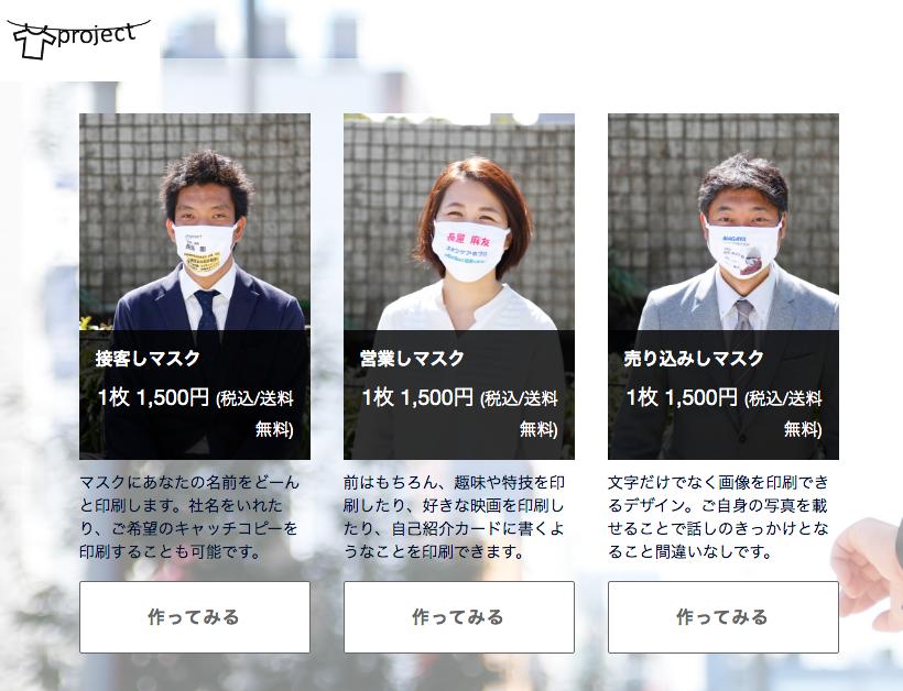 【長屋印刷】名刺マスク個人情報が心配?価格や注文方法まとめ