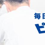 カラテカ入江の現在の年収がヤバイ!清掃会社ピカピカで大成功?