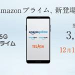 au新プラン5G・Amazonプライム月9350円はお得?ドコモと比較