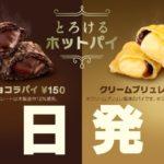 クリームブリュレパイ(マック)いつまで?カロリー口コミ感想ベルギーショコラパイとどっちが美味しい?