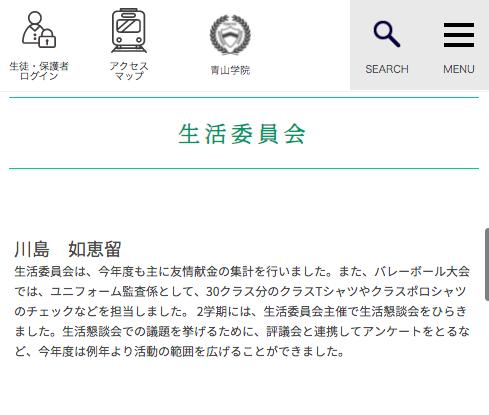 川島如恵留 大学